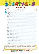 Прописи: для детей 6-7 лет — фото, картинка — 4