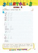 Прописи: для детей 6-7 лет — фото, картинка — 5