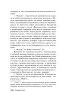 Мобильник (м) — фото, картинка — 11