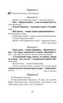 Справочное пособие по русскому языку. 3 класс — фото, картинка — 10