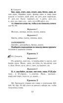 Справочное пособие по русскому языку. 3 класс — фото, картинка — 12