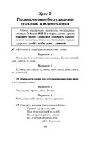 Справочное пособие по русскому языку. 3 класс — фото, картинка — 14