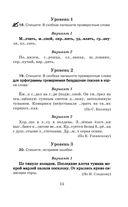 Справочное пособие по русскому языку. 3 класс — фото, картинка — 15