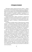 Справочное пособие по русскому языку. 3 класс — фото, картинка — 6