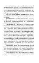 Справочное пособие по русскому языку. 3 класс — фото, картинка — 7