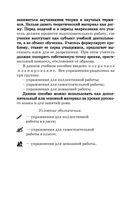 Справочное пособие по русскому языку. 3 класс — фото, картинка — 8