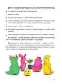 Монсики. Что такое эмоции и как с ними дружить. Важная книга для занятий с детьми — фото, картинка — 12
