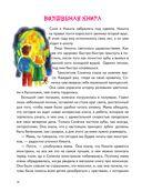 Монсики. Что такое эмоции и как с ними дружить. Важная книга для занятий с детьми — фото, картинка — 13