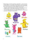 Монсики. Что такое эмоции и как с ними дружить. Важная книга для занятий с детьми — фото, картинка — 7