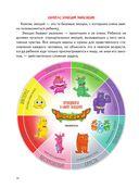 Монсики. Что такое эмоции и как с ними дружить. Важная книга для занятий с детьми — фото, картинка — 9