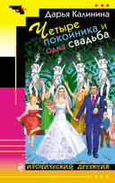 Четыре покойника и одна свадьба — фото, картинка — 1