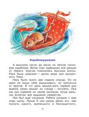 Сказки и рассказы про животных — фото, картинка — 11