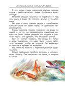 Сказки и рассказы про животных — фото, картинка — 14