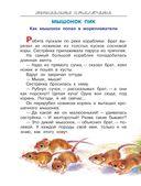 Сказки и рассказы про животных — фото, картинка — 8