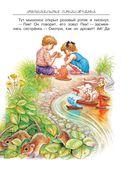 Сказки и рассказы про животных — фото, картинка — 9