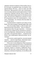 Портрет Дориана Грея — фото, картинка — 13