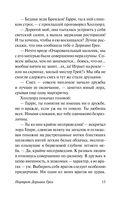 Портрет Дориана Грея — фото, картинка — 15