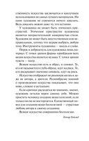 Портрет Дориана Грея — фото, картинка — 4