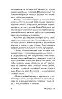 Портрет Дориана Грея — фото, картинка — 6