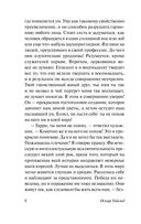 Портрет Дориана Грея — фото, картинка — 8