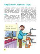 Большая книга опытов с природными явлениями — фото, картинка — 12