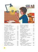 Большая книга опытов с природными явлениями — фото, картинка — 6