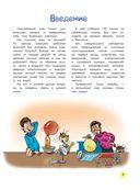 Большая книга опытов с природными явлениями — фото, картинка — 7