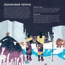 Гиганты ледникового периода — фото, картинка — 3
