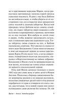 Время - деньги. Автобиография (м) — фото, картинка — 9