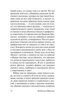 Время - деньги. Автобиография (м) — фото, картинка — 12