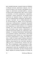 Время - деньги. Автобиография (м) — фото, картинка — 14