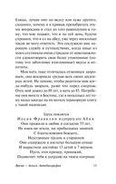 Время - деньги. Автобиография (м) — фото, картинка — 15