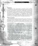 Эзотеррористы — фото, картинка — 12