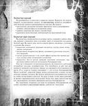 Эзотеррористы — фото, картинка — 6
