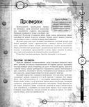 Эзотеррористы — фото, картинка — 9