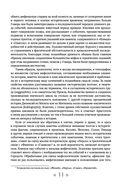 История Древней Греции — фото, картинка — 11
