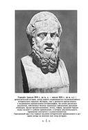 История Древней Греции — фото, картинка — 4