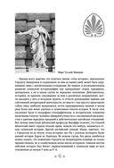 История Древней Греции — фото, картинка — 6