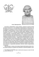 История Древней Греции — фото, картинка — 7