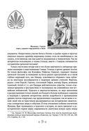 История Древней Греции — фото, картинка — 9
