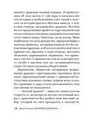 Хроники Дракона в Нижних Подсолнухах — фото, картинка — 14