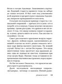 Хроники Дракона в Нижних Подсолнухах — фото, картинка — 15