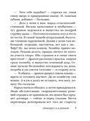 Хроники Дракона в Нижних Подсолнухах — фото, картинка — 7