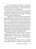 Хроники Дракона в Нижних Подсолнухах — фото, картинка — 9