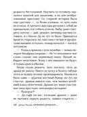 Хроники Дракона в Нижних Подсолнухах — фото, картинка — 10