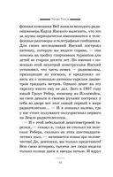 Астро. Любовник Кассиопеи (м) — фото, картинка — 10