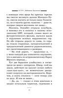 Астро. Любовник Кассиопеи (м) — фото, картинка — 11