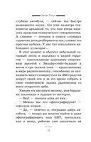 Астро. Любовник Кассиопеи (м) — фото, картинка — 12