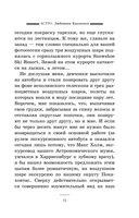 Астро. Любовник Кассиопеи (м) — фото, картинка — 13