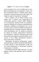 Астро. Любовник Кассиопеи (м) — фото, картинка — 15